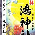 鴻神社(9~12月限定) 埼玉県鴻巣市