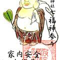 波除神社御朱印 東京都中央区(10月7日限定 布袋尊)