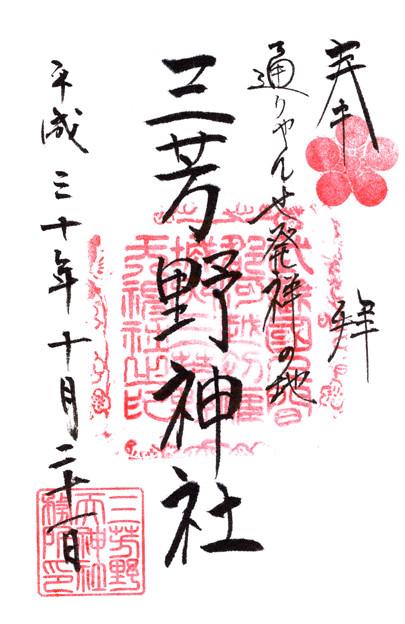 三芳野神社 埼玉県川越市