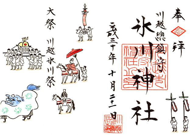 川越氷川神社(例大祭限定) 埼玉県川越市
