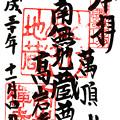 高岩寺(とげぬき地蔵)御朱印 東京都豊島区