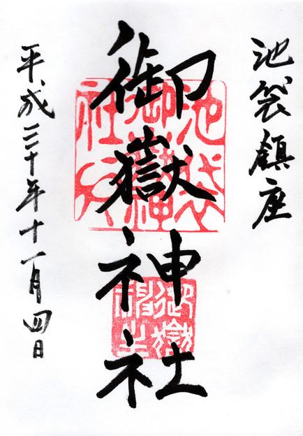 池袋御嶽神社 東京都豊島区