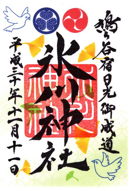 鳩ヶ谷氷川神社(日光御成道まつり限定) 埼玉県川口市