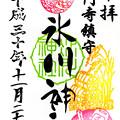 高円寺氷川神社(新嘗祭限定) 東京都杉並区