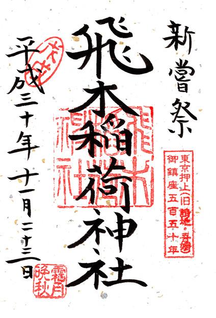 飛木稲荷神社(新嘗祭限定) 東京都墨田区