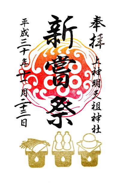上神明天祖神社(新嘗祭限定) 東京都品川区