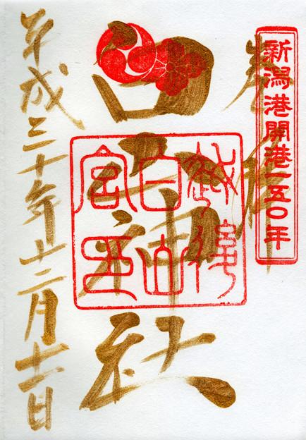新潟白山神社(新潟港開港150年記念) 新潟県新潟市