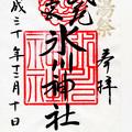 大宮氷川神社(大湯祭) 埼玉県さいたま市