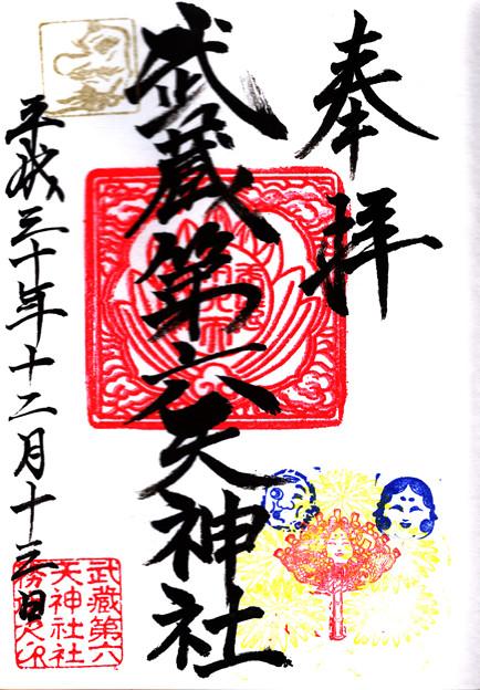 武蔵第六天神社 埼玉県さいたま市
