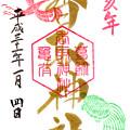 亀有香取神社御朱印(正月限定) 東京都葛飾区