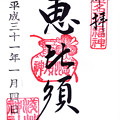 浅草神社御朱印(恵比寿) 東京都台東区