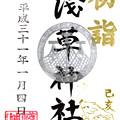 浅草神社御朱印(正月限定) 東京都台東区