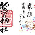 鷲宮神社御朱印(正月限定) 埼玉県久喜市