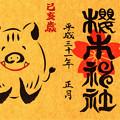 桜木神社御朱印(正月限定) 千葉県野田市