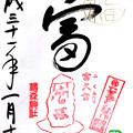 椙森(すぎのもり)神社(富の日限定) 東京都中央区