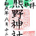 十二社熊野神社(夏季限定) 東京都新宿区