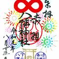 赤羽八幡神社(8月月替わり) 東京都北区