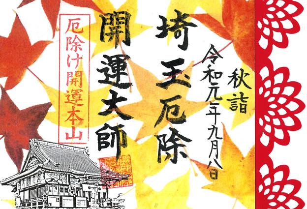 龍泉寺(秋限定) 埼玉県熊谷市