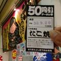YoneMegMiyoshigaoka02