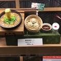 TaiwanSyoronpoIonOdaka02