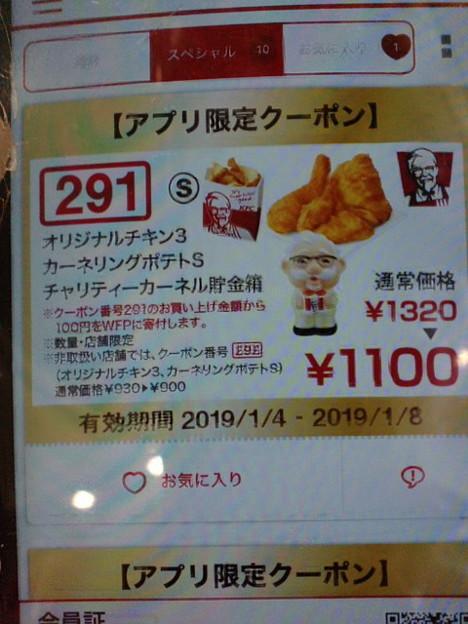 KFCToyotaMotomachi02