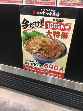 カルビ焼き肉丼の大が今だけ100円引き