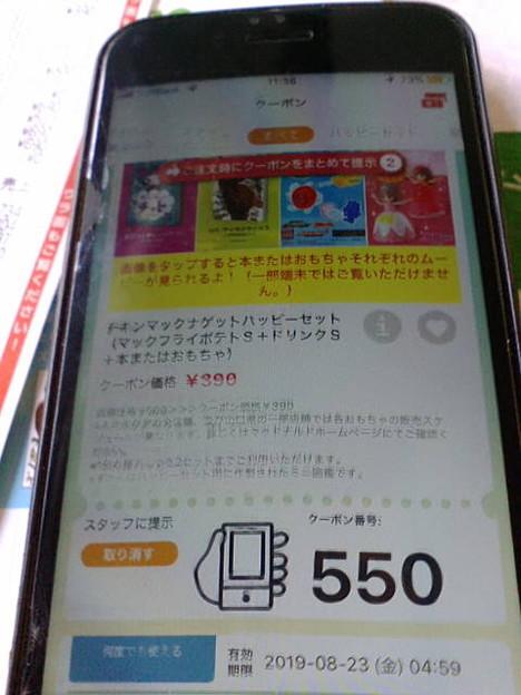 マクドナルド 高針西友店01