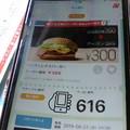 マクドナルド 高針西友店02