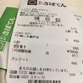 とんかつ新宿さぼてんプライムツリー赤池店12