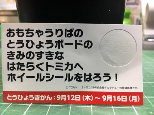 トミカ3台888円セール08