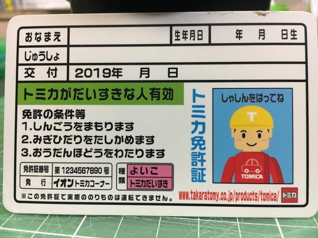 トミカ3台888円セール09