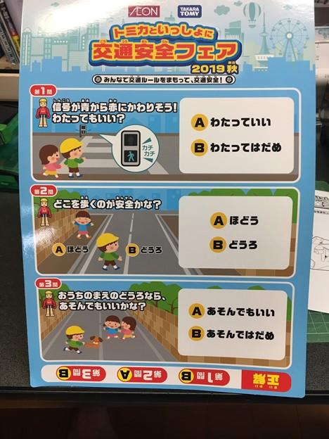 トミカ3台888円セール11
