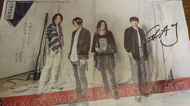8/25の北海道新聞( ´∀`) GLAYさん。