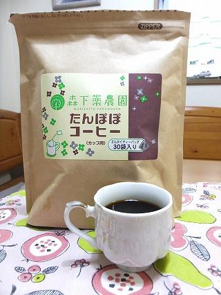 たんぽぽコーヒー モニター2