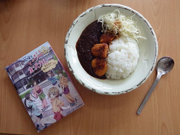 花咲くいろは 金沢カレー vol.2