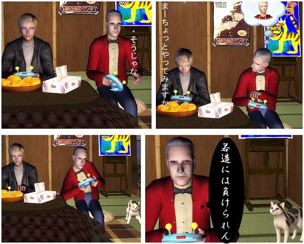 モティマーとゲーム2