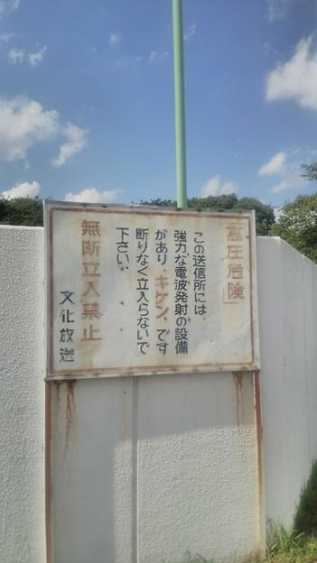 【文化放送送信所へ!その6】入口の門のところの看板