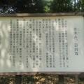 Photos: 【6月15日は五霞町で遺跡?その6】貝塚の案内板