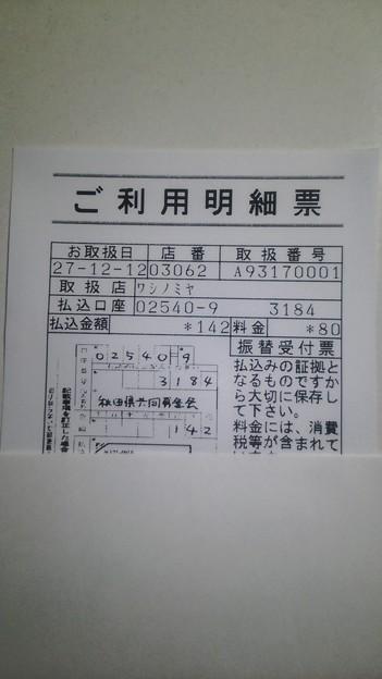 秋田県共同募金会へ送金した明細書