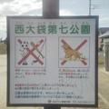 Photos: 【12月12日は加須市へ!その4】公園の名前