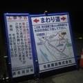 Photos: 【12月12日は加須市へ!その34】通行止め・まわり道の看板