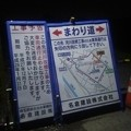 写真: 【12月12日は加須市へ!その34】通行止め・まわり道の看板