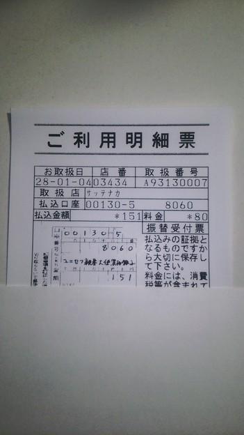ユニセフ親善大使黒柳徹子さんの口座に寄付した明細書