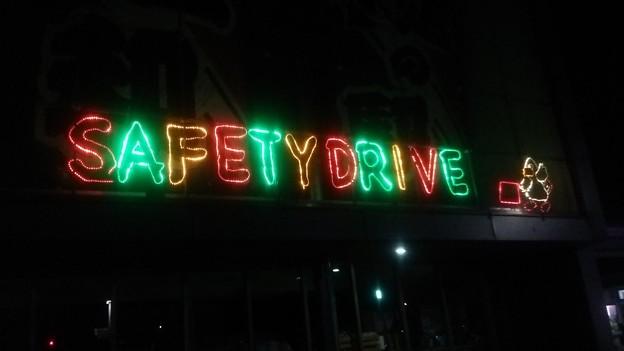 【1月10日も鷲宮神社へ!その18】SAFETY DRIVE
