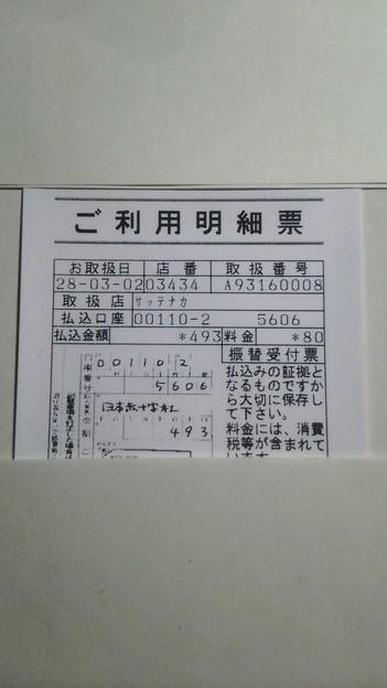 2016年台湾地震救援金に寄付した明細書