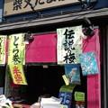 Photos: 柴又で金のうんこ買いました(2018/04/19)