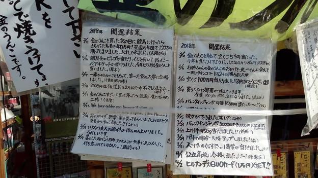 柴又で金のうんこ買いました(2018/04/19)