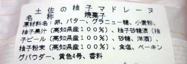 柚子マドレーヌ5