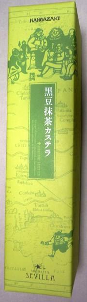 黒豆抹茶カステラ2