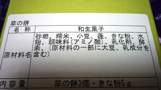 叶匠壽庵 草の餅2